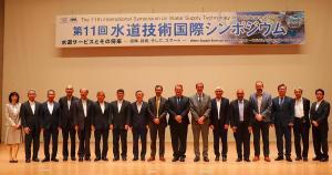 제11회 수도 기술 국제 심포지엄 등단자들 집합 사진
