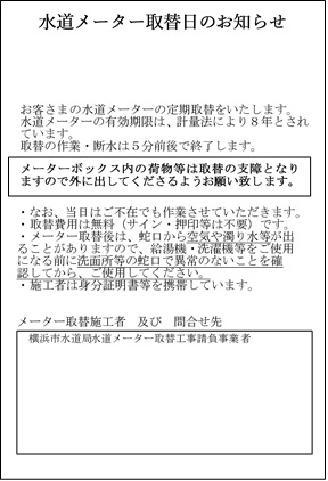 Information leaflet image