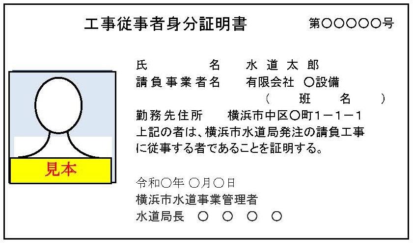 Image of ID