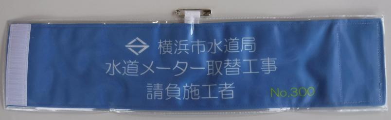 image of armband