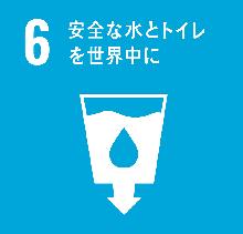 SDGs Target No. 6