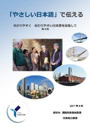 """It is cover of telling in booklet """"plain Japanese"""""""