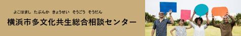yokohamashitabunkakyoseisogosodan中心鏈接