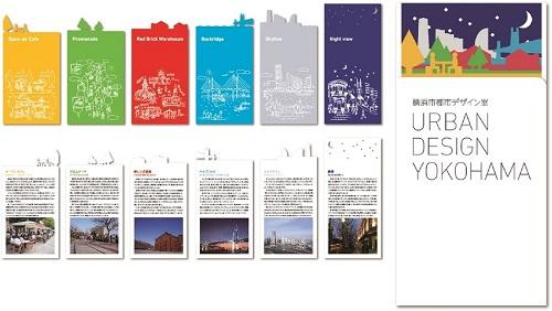 leaflet : URBAN DESIGN YOKOHAMA