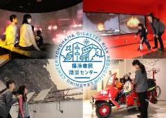 Yokohama Disaster Risk Reduction Learning Center