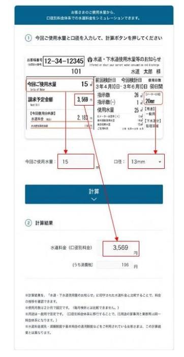 수도 요금 간이 계산 툴(외부 사이트)(일본어)