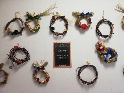 Photograph (Yamashita Elementary School lease) of work display of children