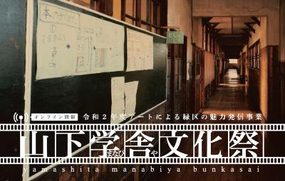 The top image of Yamashita school building (manabiya) school festival