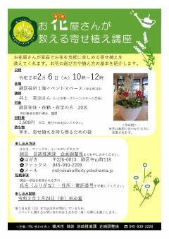 Group planting course that Hanaya tells