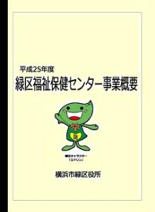 2013 Midori Ward Health and Welfare Center business summary cover