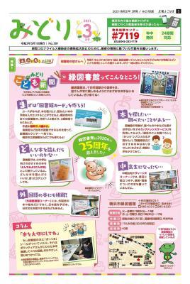 Março, 2021 assunto característica 1 para Yokohama de informação público a Custódia de Midori