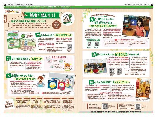 Março, 2021 assunto característica 2 para Yokohama de informação público a Custódia de Midori