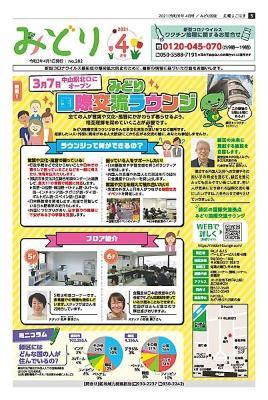 Abril, 2021 assunto característica 1 para Yokohama de informação público a Custódia de Midori