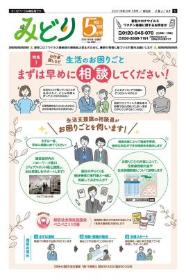 Maio, 2021 assunto característica 1 para Yokohama de informação público a Custódia de Midori