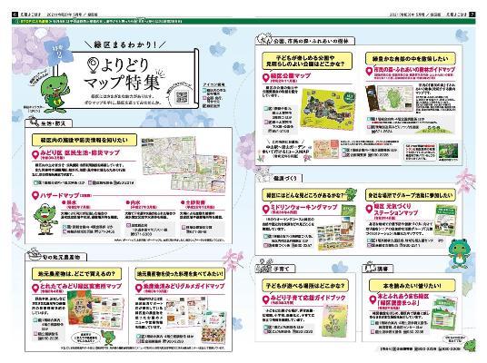 Maio, 2021 assunto característica 2 para Yokohama de informação público a Custódia de Midori