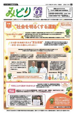 Junho, 2021 assunto característica 1 para Yokohama de informação público a Custódia de Midori