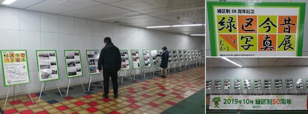 나카야마의 지금과 옛날 사진전