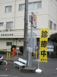 마키노 기념 병원