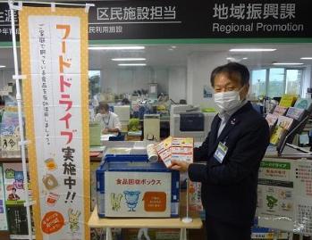 미도리구장이 식품을 기부하고 있는 모습