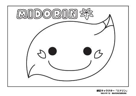 提高的midorin