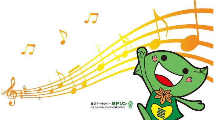 midorin to sing