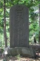 在照片點擊對山田右京之進城址碑的說明