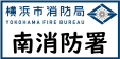 Banner link to page of Minami fire department
