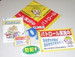 Image of anti-crime program goods
