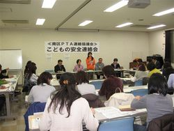Safe liaison meeting meeting scenery of Minami Ward PTA contact meeting child