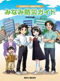 Minami evil-proof guide junior high student edition cover