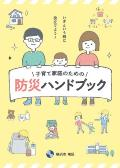 Disaster prevention handbook cover for child care home