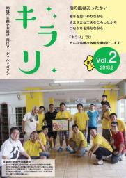 Minami Ward la revista social Kirari No. 2