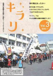 Minami Ward la revista social Kirari No. 3