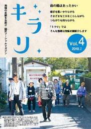Minami Ward la revista social Kirari No. 4