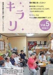 Minami Ward la revista social Kirari No. 5