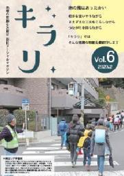 Minami Ward la revista social Kirari No. 6