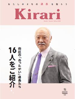 Minami Ward la revista social Kirari el rasgo especial largo