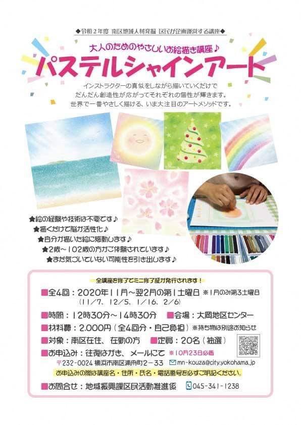 Flyer of Pastel shine art course