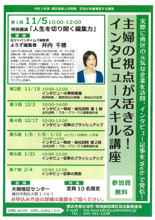 Flyer of interview skill course