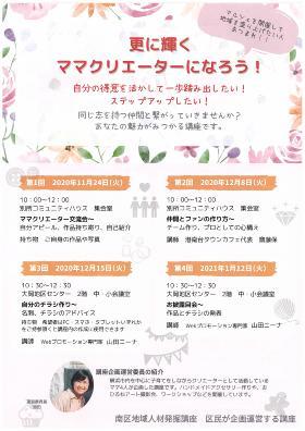 Mom creator ninarou flyer which further shines