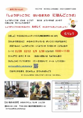 Course flyer together Japanese in parent and child