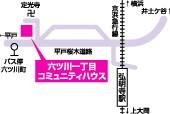 Neighboring maps of 1, Mutsukawa community house