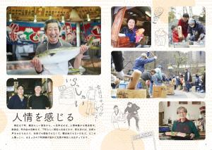 We feel the town of image photo book Minami Ward human empathy