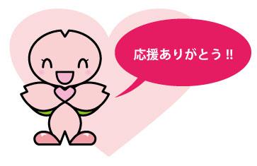 "minatchi ""support thank you!"""