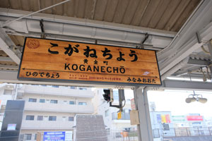 Koganecho station name signboard
