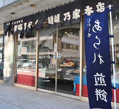 shikishima hail Saganoya Head Office