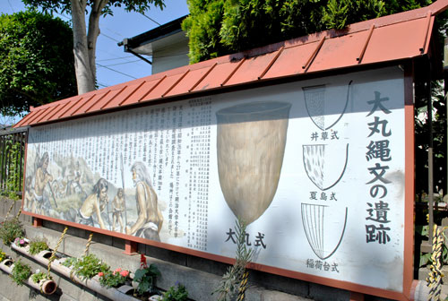Explanation board about characteristic of Daimaru remains in front of hall in Daimarucho