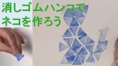Narusawa goma de borrar estampa