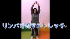 Fukuzumi linfa estiramiento