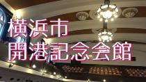 요코하마시개항기념회관을 소개하는 동영상입니다
